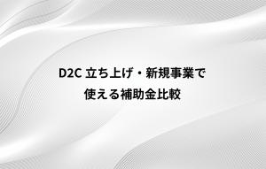 【2021年・決定版】D2C立ち上げ・新規事業で使える補助金比較