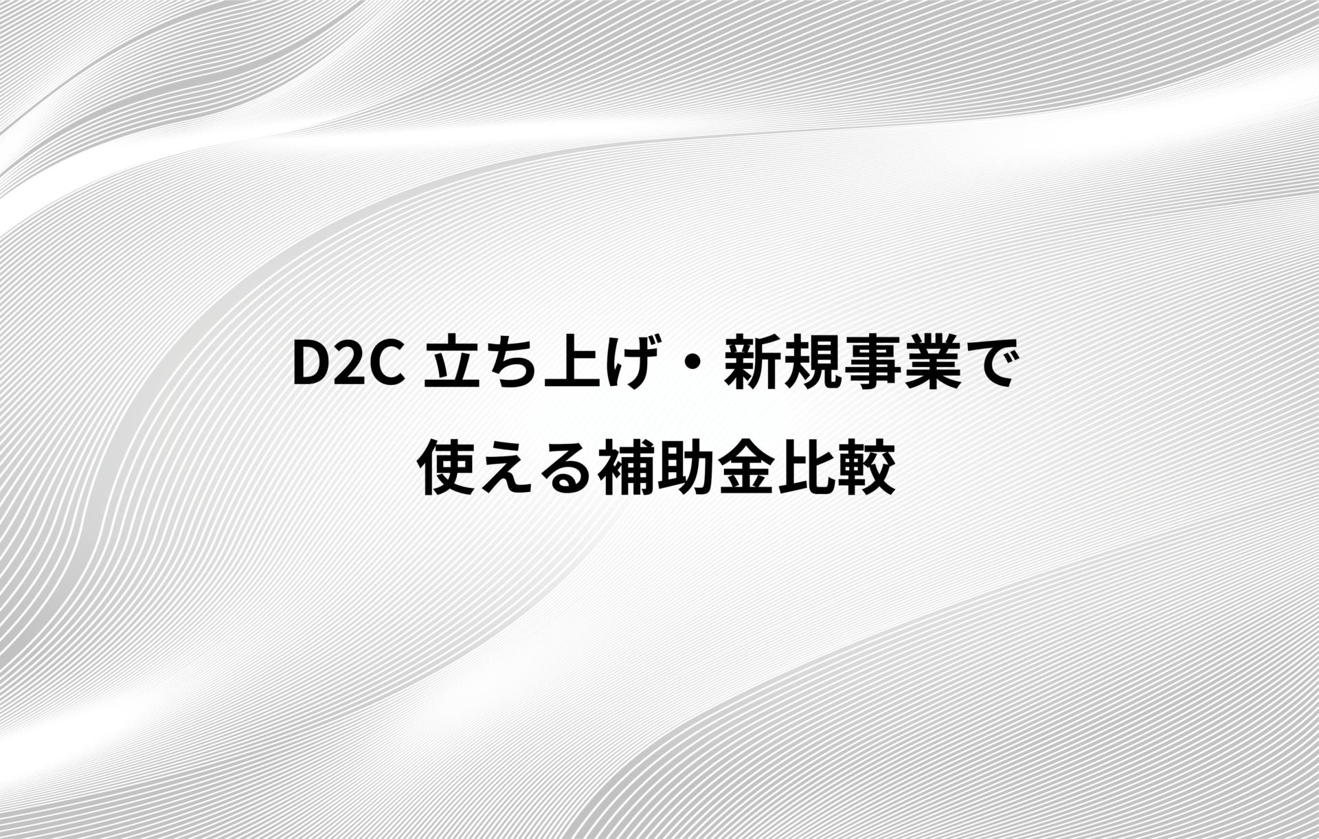 D2C立ち上げ・新規事業で使える補助金比較