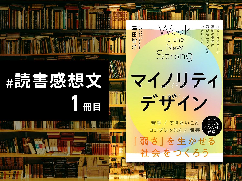 読書感想文1冊目「マイノリティデザイン」