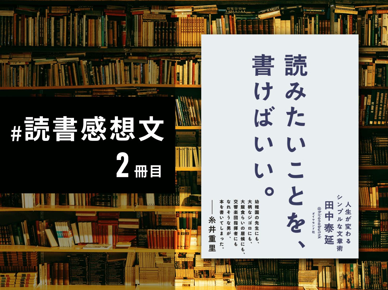 読書感想文2冊目「読みたいことを、書けばいい。」」