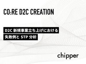 D2C新規事業立ち上げにおける失敗例とSTP分析