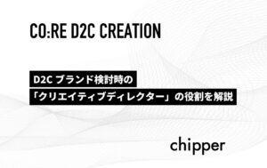 D2Cブランド検討時の「クリエイティブディレクター」の役割を解説