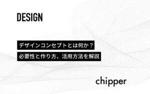 デザインコンセプトとは何か?必要性と作り方、活用方法を解説